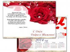 поздравтельный календарь