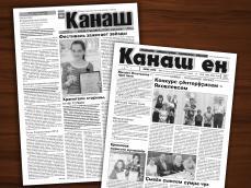 газета канаш