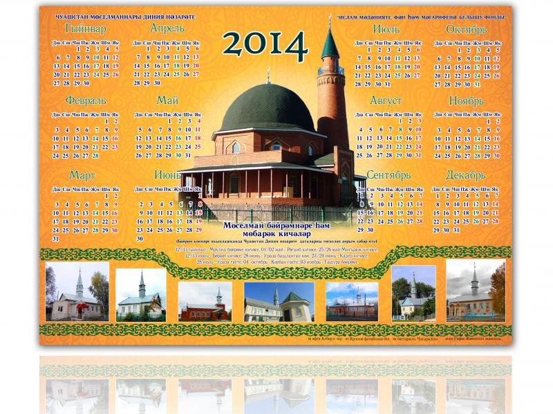 татарский календарь